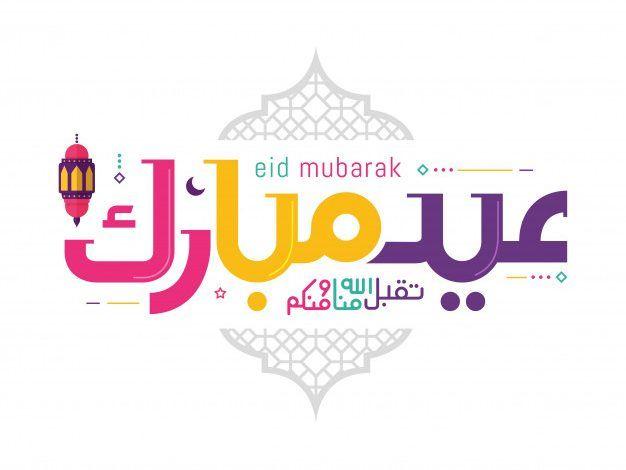 رسائل عيد الفطر 2020 1441 رسمية للاحباب للأصدقاء أجمل رسائل التهنئة بمناسبة عيد الفطر السعي Eid Mubarak Stickers Eid Mubarak Card Eid Mubarak Greetings
