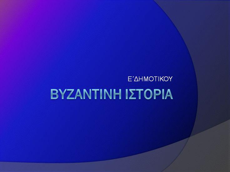 ΒΥΖΑΝΤΙΝΟ ΚΑΙ ΧΡΙΣΤΙΑΝΙΚΟ ΜΟΥΣΕΙΟ