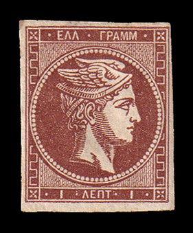 First greek stamp