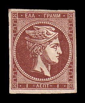 First greek stamp