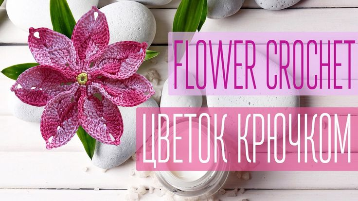 Вяжем красивый цветок крючком 2. How to crochet a beautiful flower 2.