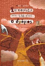 """Ιστορίες που τις είπε ο δρόμος, Μ. Αγγελίδου, εκδ. Μεταίχμιο """"Η σειρά αυτή «ιστορικών παραμυθιών», από τη συγγραφέα Μαρία Αγγελίδου και την εικονογράφο Ίριδα Σμαρτζή, επιχειρεί να καλύψει μια μεγάλη σε σπουδαιότητα και σε διάρκεια περίοδο της ιστορίας μας, την αρχαιότητα, φιλοδοξώντας να πείσει μικρούς και μεγάλους –ιδίως τους μικρούς!– ότι... Η Ιστορία δεν είναι μόνο μάθημα! Στόχος να κεντρίσει την περιέργεια των παιδιών για την Ιστορία και να ζωντανέψει το παρελθόν με τρόπο πειστικό για…"""