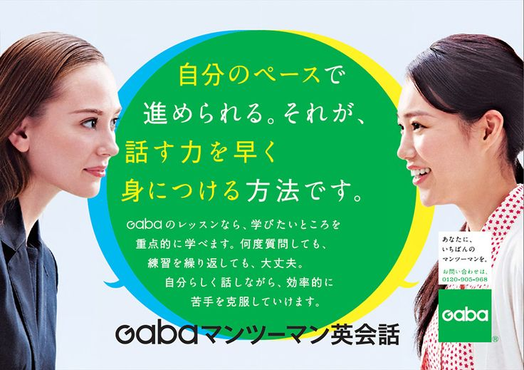 Gabaの広告   マンツーマン英会話教室/スクールのGaba