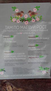Muzeum w Studziwodach, przykład pisowni Doroteusza Fionika