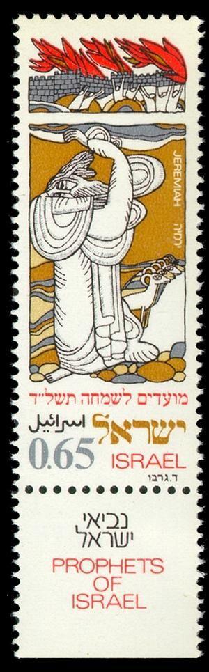 """Библейские сюжеты на почтовых марках  ИЗРАИЛЬ  - """"Пророк Иеремия"""","""