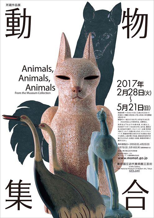 ツル、カメ、貝、トンボ、オシドリ、犬、タカ、虎、龍、鳳凰などなど、工芸には数え出したらきりがないほどの動物たちが登場し、時として、制作に欠…