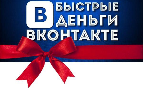 """MIHAILE: """"Быстрые деньги ВКонтакте 2.0"""""""
