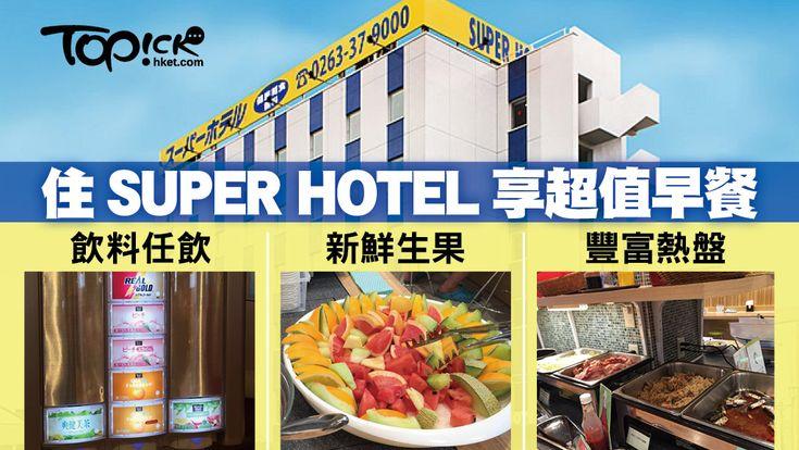 Super Hotel 早餐有幾正?這是網上有使用過Super Hotel服務的旅客,都一致稱讚,Super Hotel