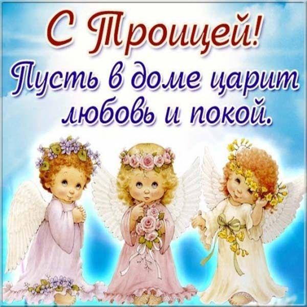 Поздравление святой троицы открытки, нас мало тельняшках