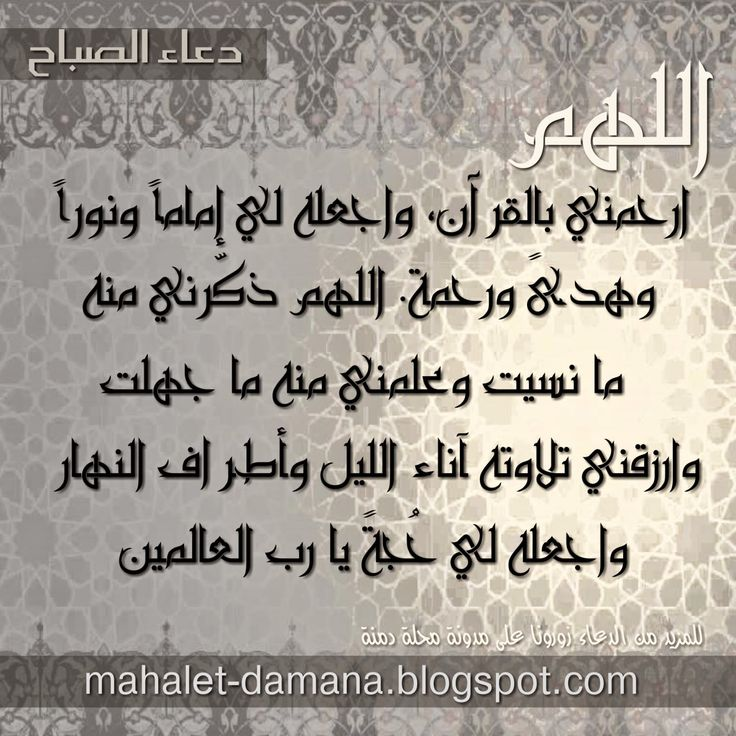 مدونة محلة دمنة دعاء الصباح من محلة دمنة Blog Posts Arabic Quotes Quotes