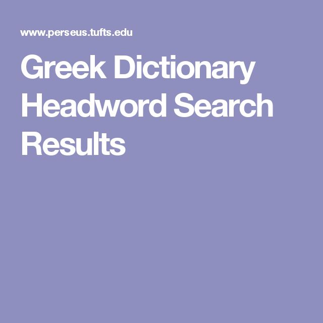 Greek Dictionary Headword Search Results