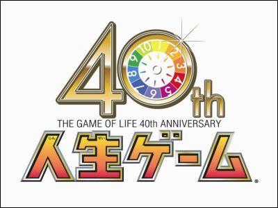 人生ゲーム40th