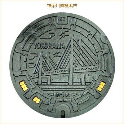 横浜市では横浜の名所であるベイブリッジをデザインしたマンホール蓋を市内全域に設置している。