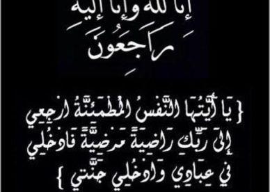 إنا لله وإنا إليه راجعون عزاء بالصور عالم الصور In 2020 Arabic Love Quotes Arabic Calligraphy Love Quotes