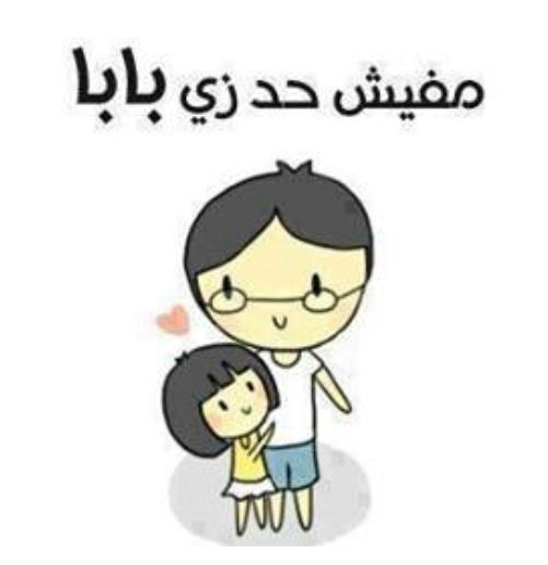 happy fathers day arabic