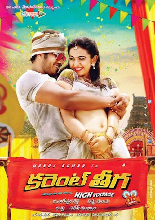 Current Theega Full Movie Online 2014