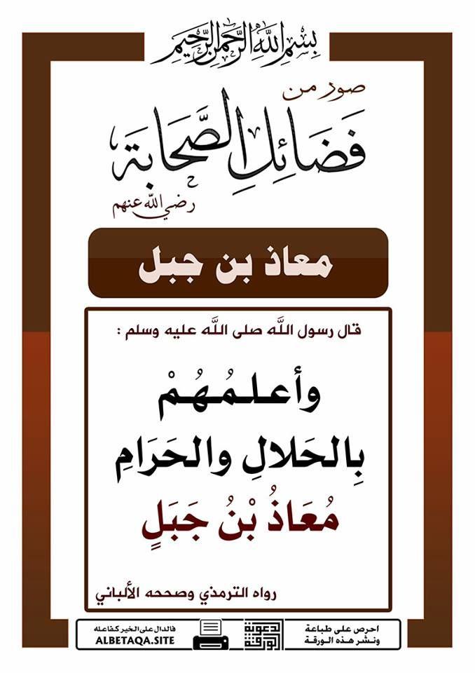 فضائل الصحابة ر ض ي الل ه ع ن ه م معاذ بن جبل بحيري Abd Islam Facts Learn Islam Islamic Quotes