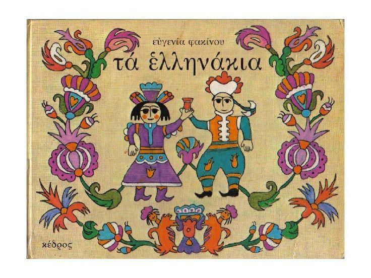 Τα ελληνάκια(οn-line βιβλίο)