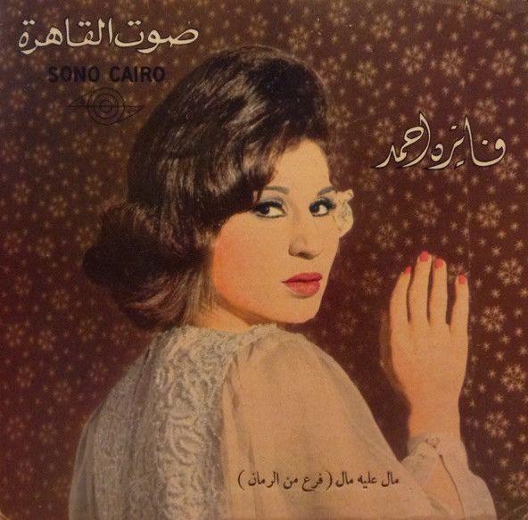 فايزة أحمد - مال عليه مال - فرع من الرمان (Vinyl) at Discogs