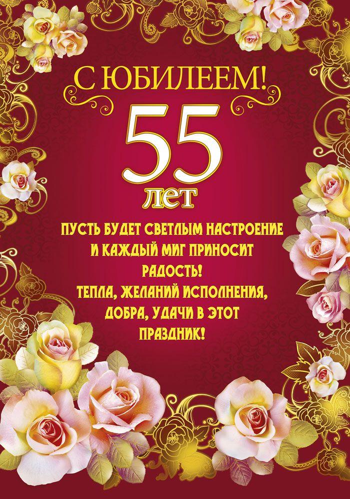 Поздравления на 55 лет женщине-коллеге