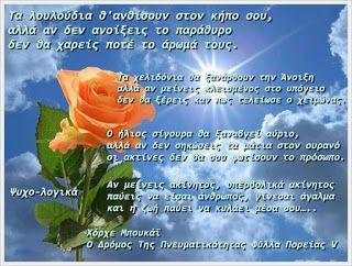 ΨΥΧΟ-ΛΟΓΙΚΑ: Τα λουλούδια θ΄ανθίσουν στον κήπο σου...