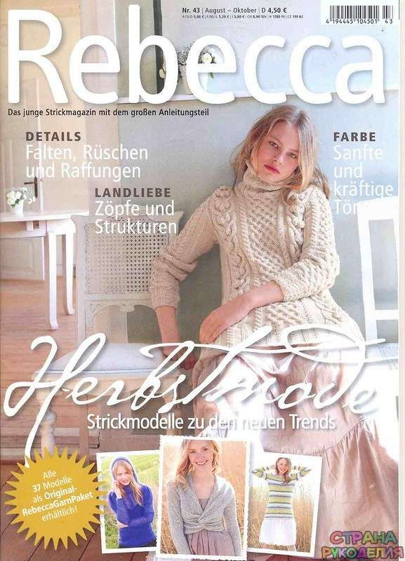 Rebecca № 43 - Нерусские журналы - Журналы по рукоделию - Страна рукоделия