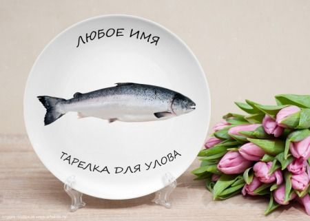 Именная тарелка Улов - фото