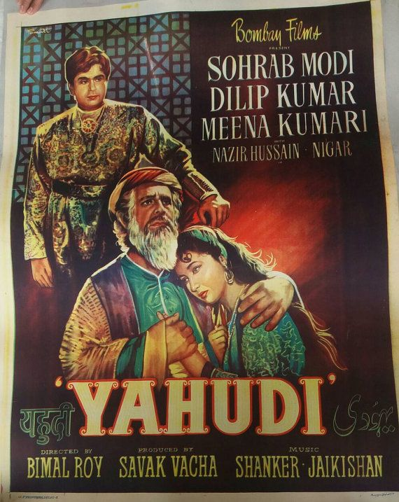 Check out this item in my Etsy shop https://www.etsy.com/uk/listing/490186668/reduced-1958-bollywood-movie-poster-free