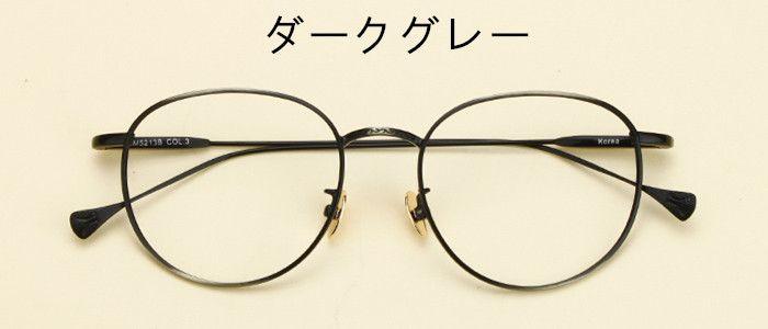 人気メガネ ランキングメガネ度ありレンズ対応価格激安鼈甲伊達メガネ鯖江眼鏡細いフレーム丸型ラウンドメガネ