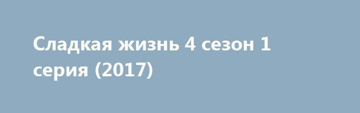 Сладкая жизнь 4 сезон 1 серия (2017) http://kinofak.net/publ/drama/sladkaja_zhizn_4_sezon_1_serija_2017/5-1-0-6451  Несмотря на репутацию канала тНт как некоего отгламуренного, с передачами и фильмами, которые не будут смотреть интеллигентные люди (один «Дом-2» чего стоит), недавно по нему стали показывать фильмы или сериалы «не для всех», философские и действительно вносящие вклад в современную российскую культуру. Правда, в основном их показывают глубоко за полночь. К примеру, абсолютно…