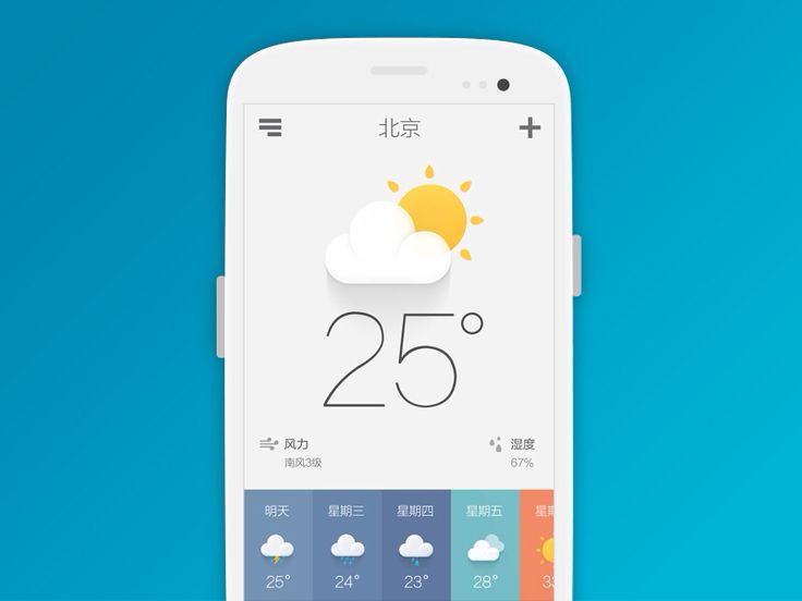 Weather - by Alex Wong   #ui