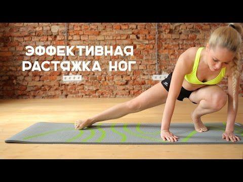 Эффективная растяжка ног [Workout | Будь в форме] - YouTube
