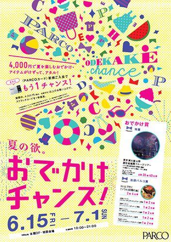 parcokoukoku20122.jpg