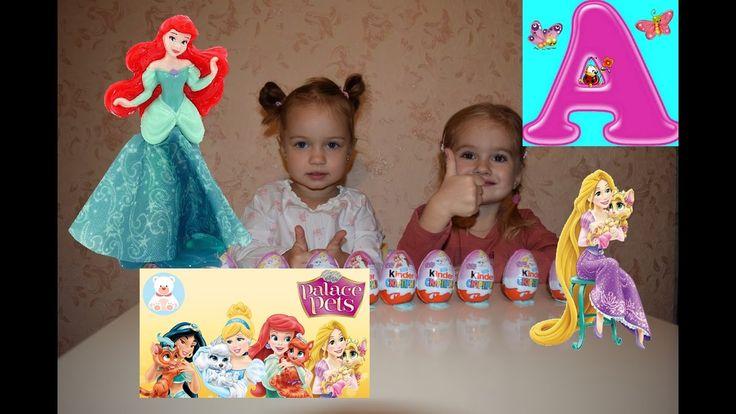 Открываем Яйца Киндер Сюрприз Принцессы Диснея Kinder Surprize Eggs Disn...