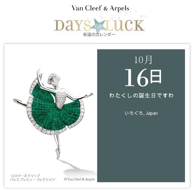 ヴァン クリーフ&アーペル''Days of Luck~幸運のカレンダー~''投票受付中