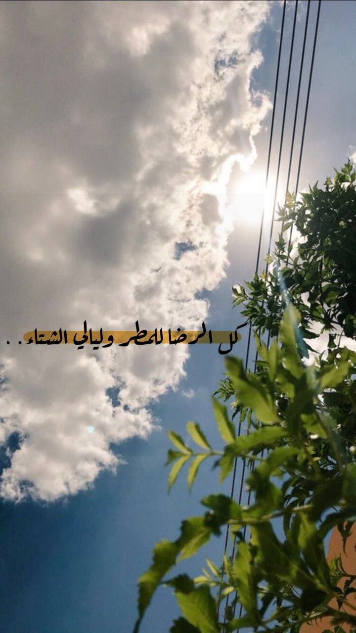 Pin By Enes Ali On عربي بالعربي Arabic Words Picture Quotes Friends Quotes Cool Words