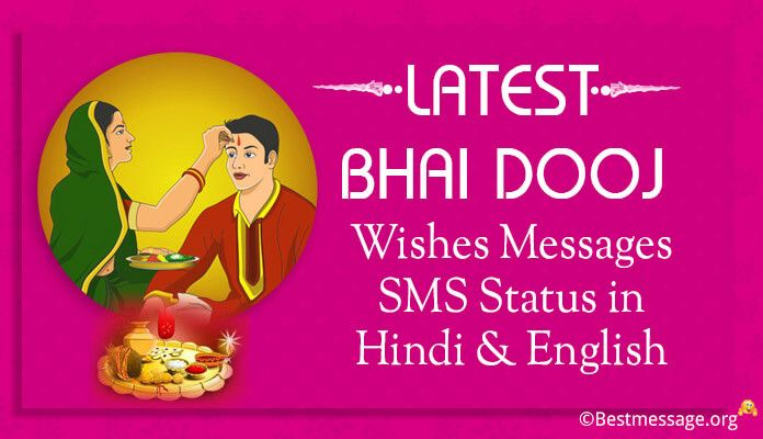 A large collection of Bhaiya Dooj Text Messages and Bhai Duj Wishes, SMS Quotes txt msgs. Find here Bhaiya Dooj 2015 SMS in english and hindi language.