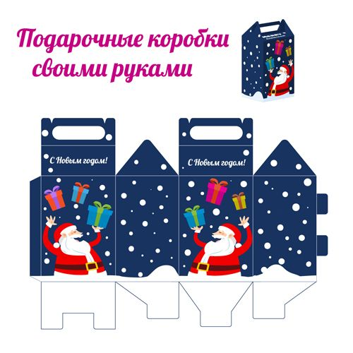 Подарочные коробки своими руками, новогодние коробки, как сделать коробку и упаковать подарок красиво