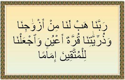 doa minta jodoh yang baik dalam islam