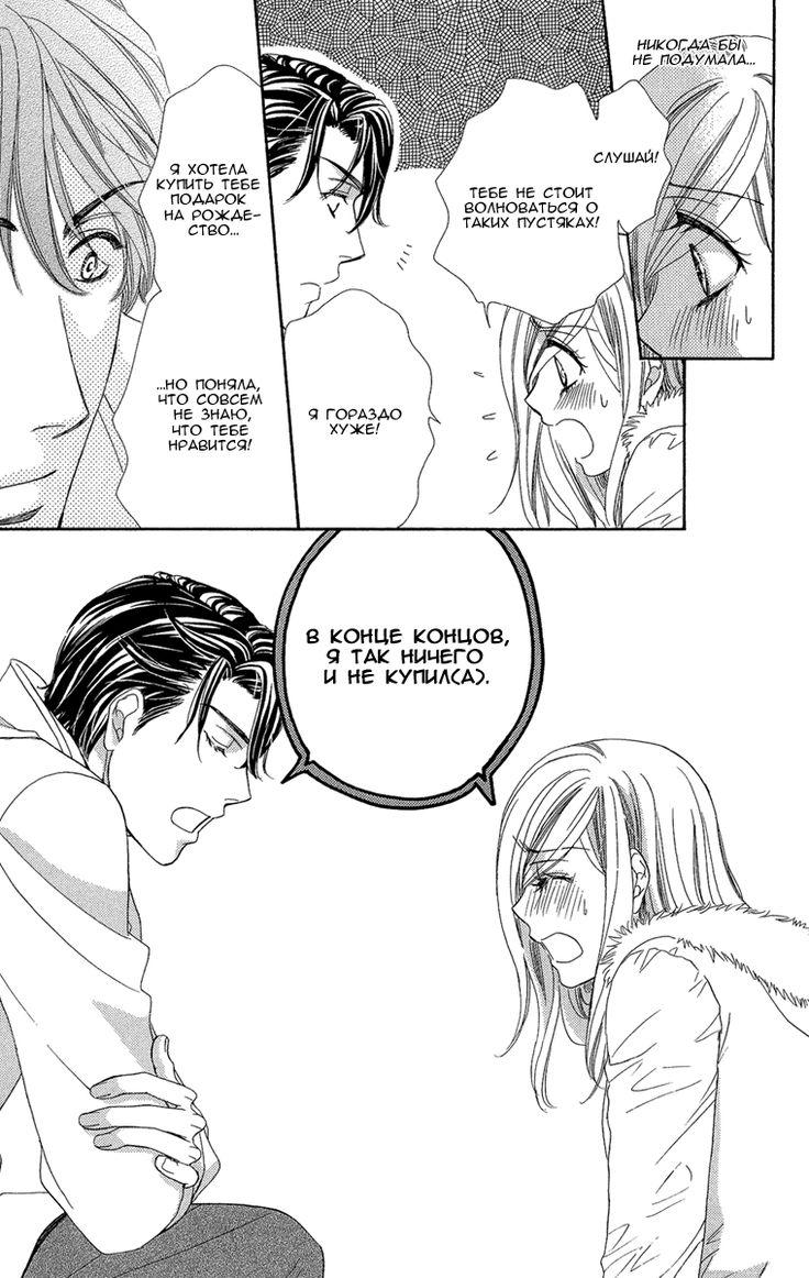 Чтение манги Счастливый брак?! 3 - 11 Это плохо, что я ничего не понимаю? - самые свежие переводы. Read manga online! - MintManga.com