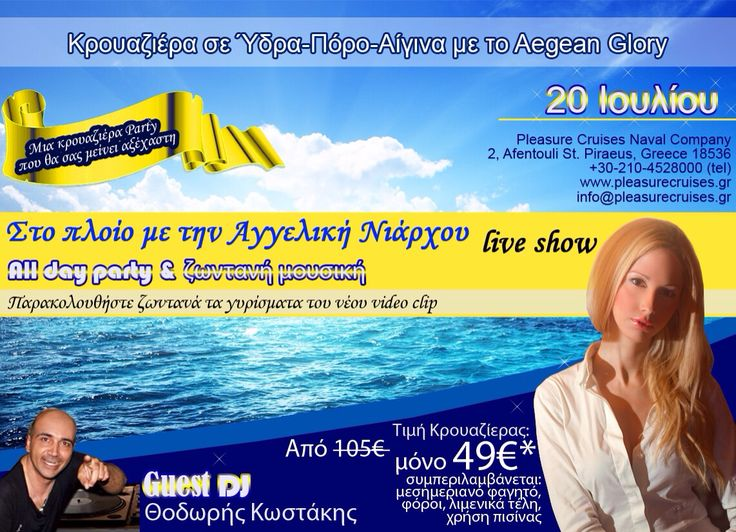 Join the summer event now!!! Ελάτε στη μοναδική κρουαζιέρα του καλοκαιριού για να παρακολούθησετε τα γυρίσματα του video clip της Αγγελικής Νιαρχου!!!