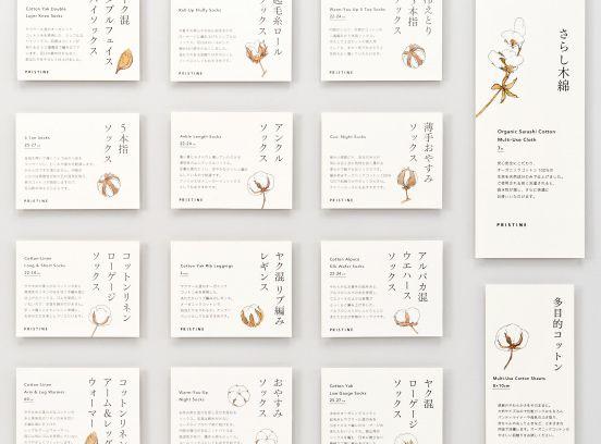 PRISTINE   WORKS   Nippon Design Center