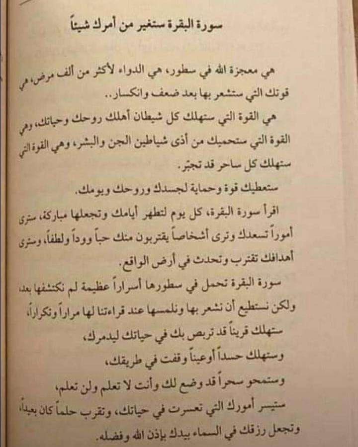 41 Likes 1 Comments أدعية واذكار Duaa Zkar On Instagram سورة البقرة قصص سورة البقره مع أ Quran Quotes Love Quran Quotes Study Motivation Quotes
