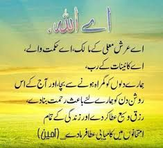 Image result for islamic dua in urdu free download
