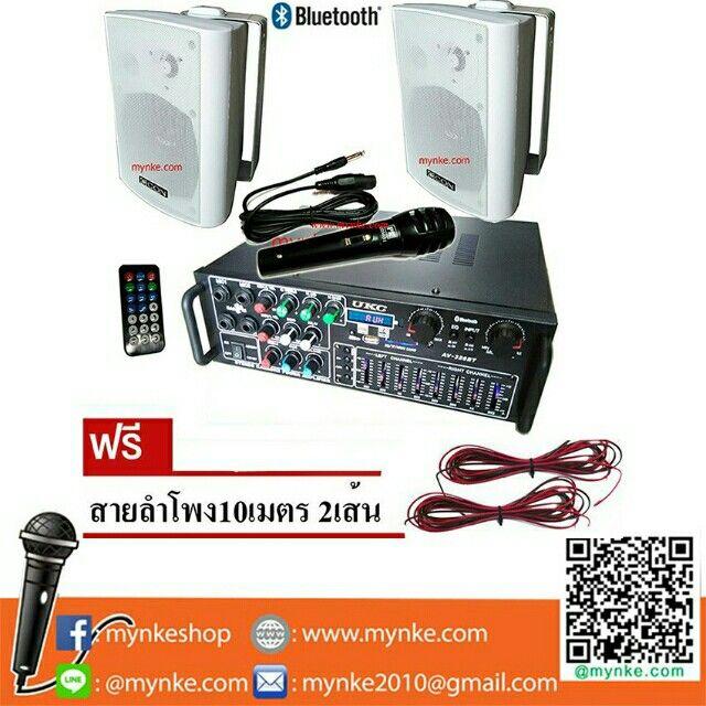 ขาย ชุดเครื่องเสียงBLUETOOTH USB MP3 SD CARD ติดผนัง ประชุม/ห้องเรียน ในราคา ฿5,999 ซื้อได้ที่ Shopee ตอนนี้เลย!https://shopee.co.th/mynke.com/269421400/  #ShopeeTH
