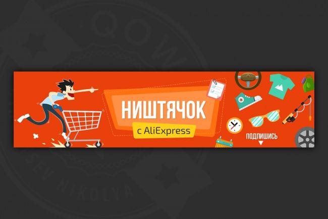 Оформлю сообщество Вконтакте 119 - kwork.ru