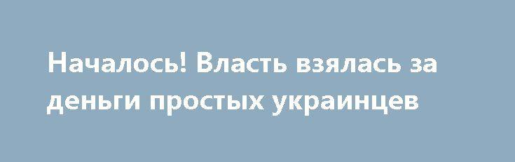 Началось! Власть взялась за деньги простых украинцев http://rusdozor.ru/2017/06/25/nachalos-vlast-vzyalas-za-dengi-prostyx-ukraincev/  После вступления в силу постановления Нацбанка №43 сотрудники банков стали задавать украинцам вопросы о происхождении средств и даже замораживать отдельные операции и деньги на счетах. Это делается в связи с тем, что кроме космических коммунальных поборов, простые граждане Украины будут ...