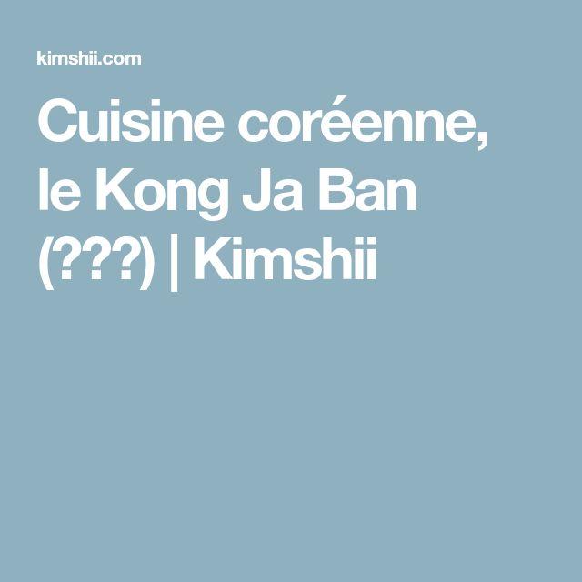Cuisine coréenne, le Kong Ja Ban (콩자반) | Kimshii