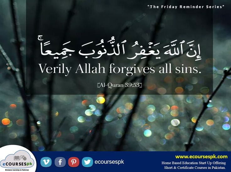 Allah says in the last book Holy Quran that HE forgive all sins ... courtesy of eCoursesPK.     #islam #dua #quran #jummah #prayers #Allah #supplication #Faith #seekforgiveness and you are forgiven.