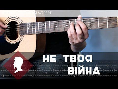 ОЕ - Не Твоя Війна (Розбір пісні для гітари + табулатура) - YouTube